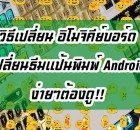 อิโมจิคีย์บอร์ด - droidser.net