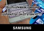 แป้นพิมพ์ samsung เปลี่ยนภาษาไม่ได้ - droidser.net