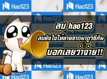 ลบ hao123 - droidsir.net