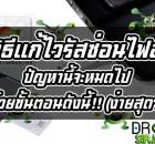 วิธีแก้ไวรัสซ่อนไฟล์ - droidser.net
