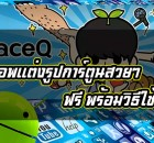 แอพ แต่ง รูป การ์ตูน - droidsir.net