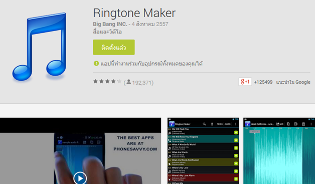RingTone Maker Android