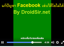 Faccebook green video fixed