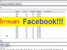 วิธีการแฮก Facebook