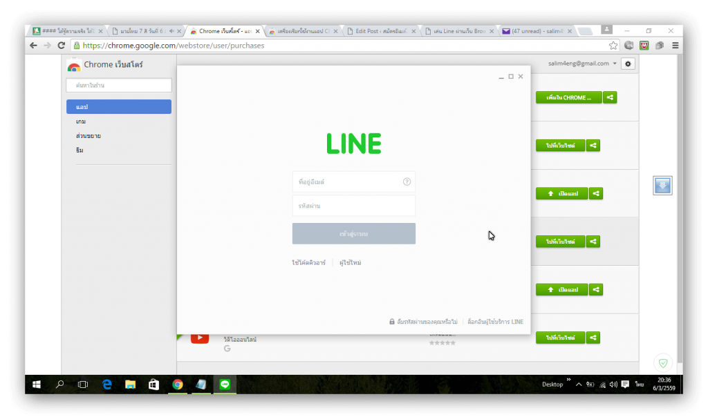 line on chrome_3