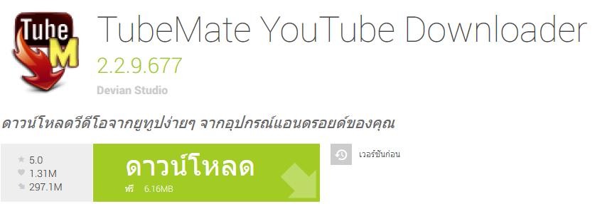 แอพโหลดวีดีโอยูทุปTubemate12