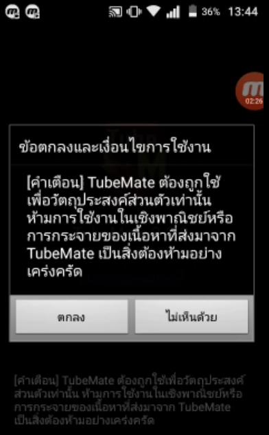แอพโหลดวีดีโอยูทุปTubemate5