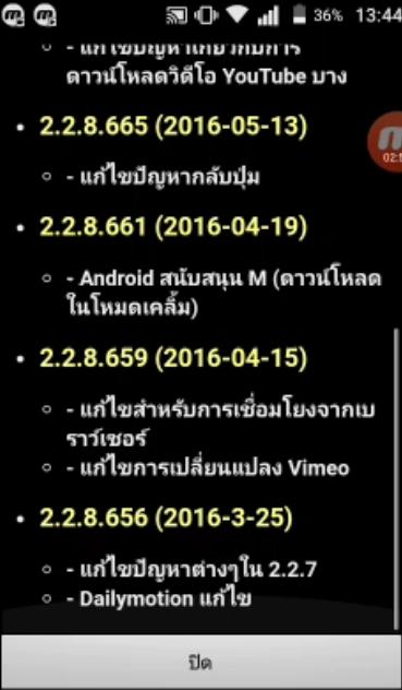 แอพโหลดวีดีโอยูทุปTubemate6
