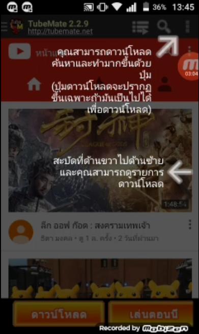 แอพโหลดวีดีโอยูทุปTubemate7