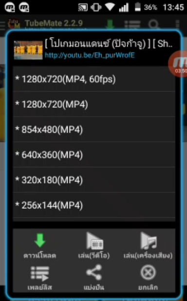 แอพโหลดวีดีโอยูทุปTubemate9