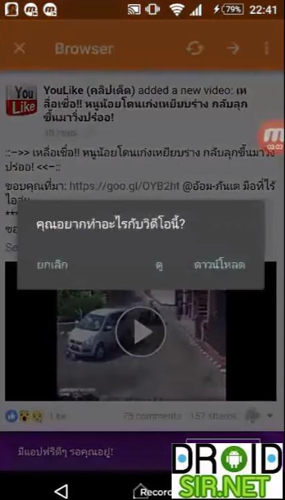 โหลดวีดีโอเฟสบุค6