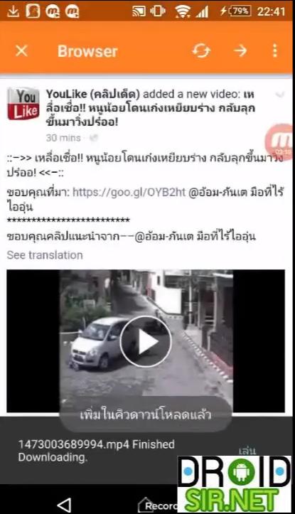 โหลดวีดีโอเฟสบุค7