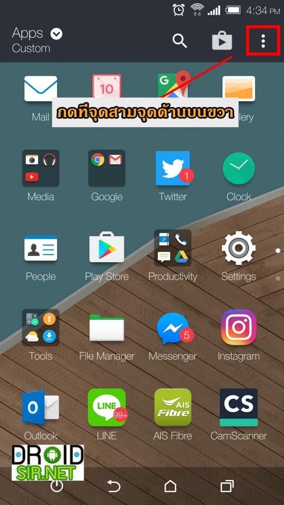 ซ่อนแอพ1