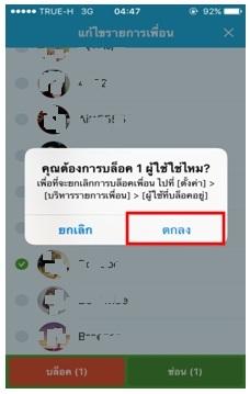 วิธีการลบเพื่อนในไลน์ 11.2 - droidser.net