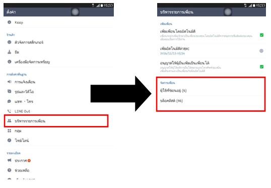 วิธีการลบเพื่อนในไลน์ 3 - droidser.net