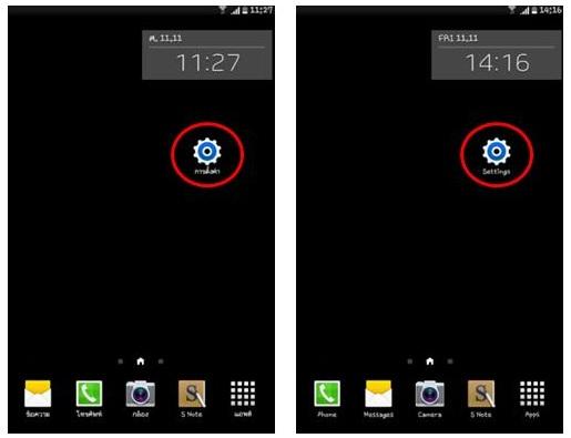 วิธีการเช็คประกันมือถือ Samsung 1.1 - droidsir.net