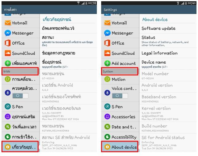 วิธีการเช็คประกันมือถือ Samsung 1.2 - droidsir.net