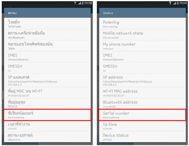 วิธีการเช็คประกันมือถือ Samsung 1.3.2 - droidsir.net