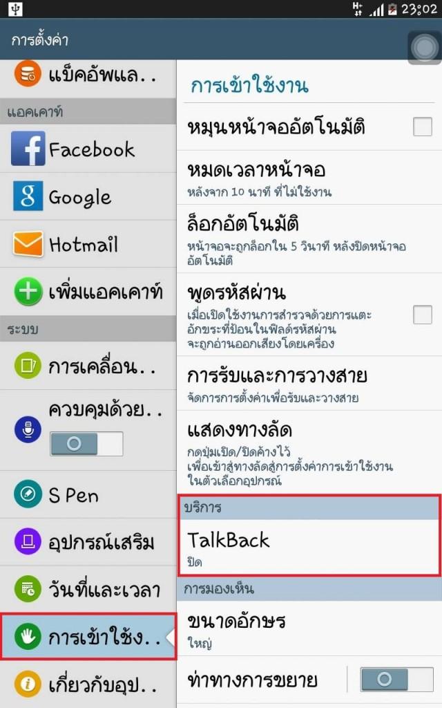 แป้นพิมพ์ samsung เปลี่ยนภาษาไม่ได้ 3 - droidser.net