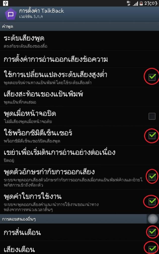 แป้นพิมพ์ samsung เปลี่ยนภาษาไม่ได้ 5 - droidser.net