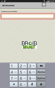 บล็อคเบอร์โทรเข้า 13 - droidsir.net