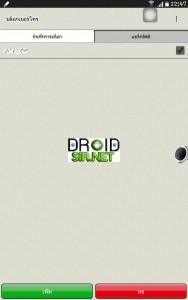 บล็อคเบอร์โทรเข้า 15 - droidsir.net
