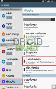 ลบไฟล์ขยะในโทรศัพท์ 2 - droidsir.net