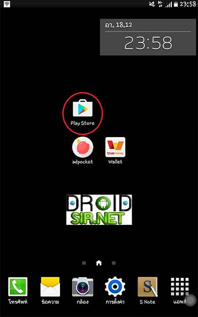 แอพหาเงิน แอพได้เงิน 01 - droidsir.net