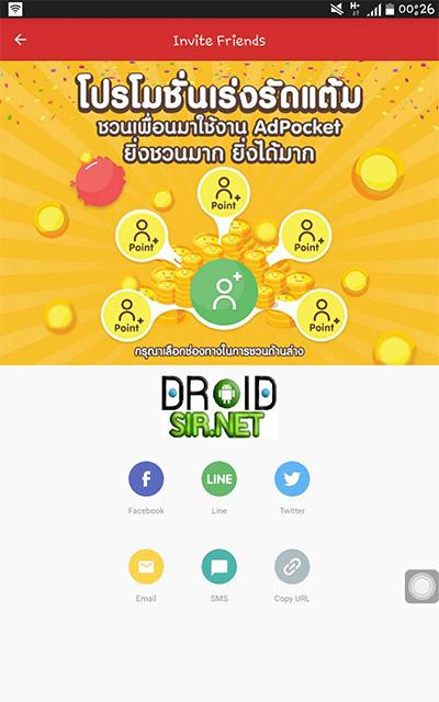 แอพหาเงิน แอพได้เงิน 011 - droidsir.net