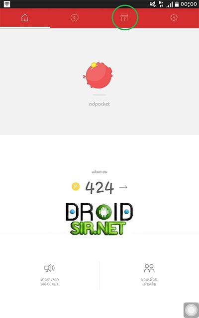 แอพหาเงิน แอพได้เงิน 012 - droidsir.net