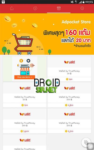 แอพหาเงิน แอพได้เงิน 013 - droidsir.net