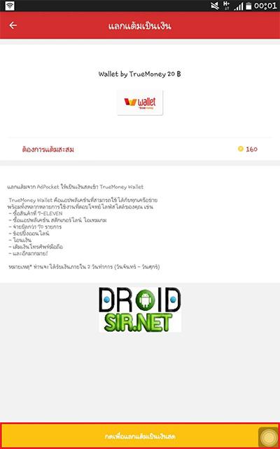 แอพหาเงิน แอพได้เงิน 014 - droidsir.net