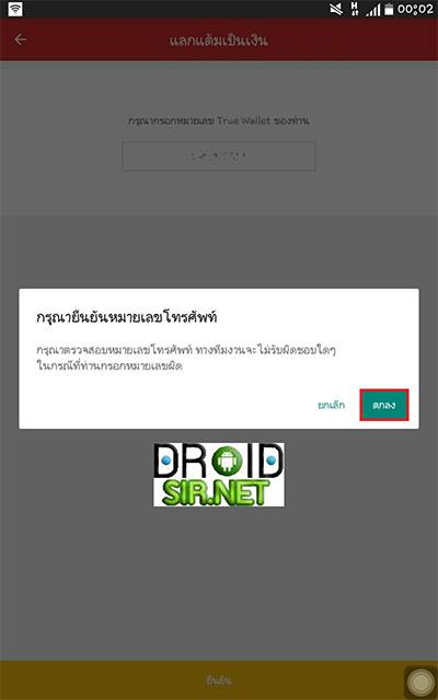 แอพหาเงิน แอพได้เงิน 017 - droidsir.net