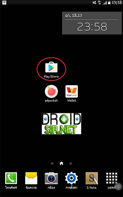 แอพหาเงิน แอพได้เงิน 018 - droidsir.net