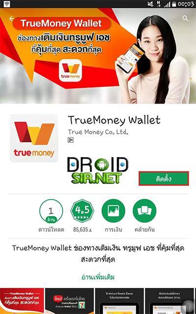 แอพหาเงิน แอพได้เงิน 021 - droidsir.net