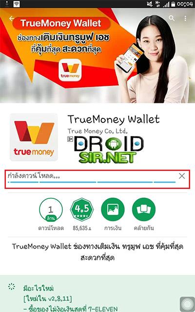 แอพหาเงิน แอพได้เงิน 023 - droidsir.net