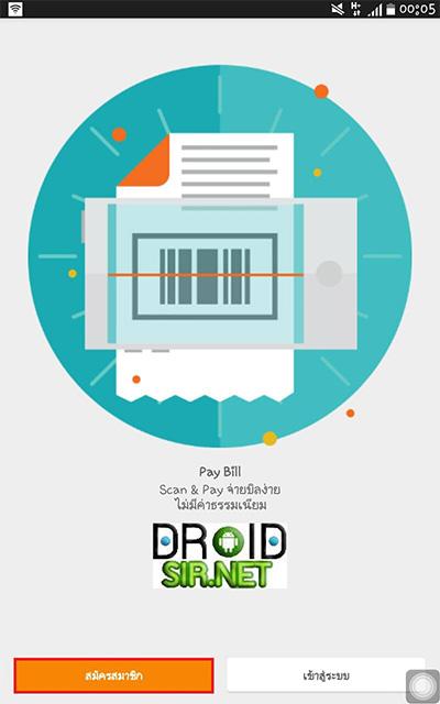 แอพหาเงิน แอพได้เงิน 026 - droidsir.net