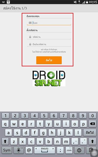 แอพหาเงิน แอพได้เงิน 027 - droidsir.net