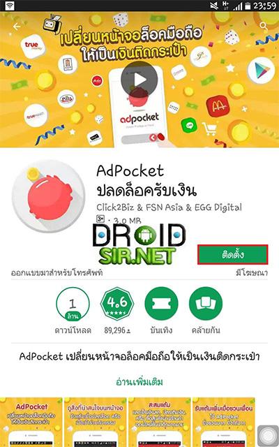 แอพหาเงิน แอพได้เงิน 03 - droidsir.net