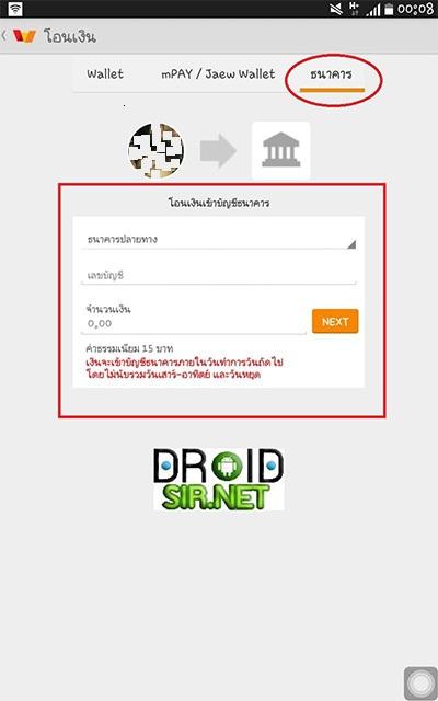 แอพหาเงิน แอพได้เงิน 030 - droidsir.net
