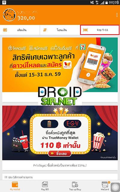 แอพหาเงิน แอพได้เงิน 031 - droidsir.net