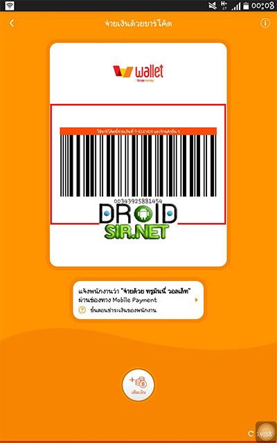 แอพหาเงิน แอพได้เงิน 032 - droidsir.net