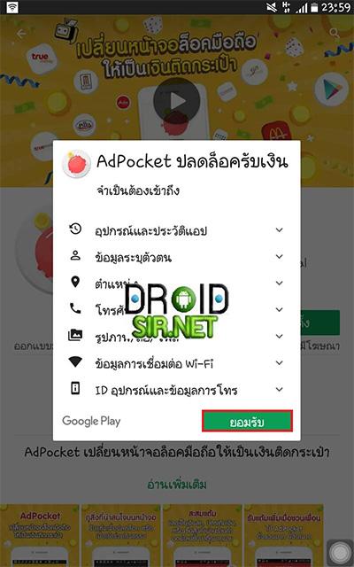 แอพหาเงิน แอพได้เงิน 04 - droidsir.net