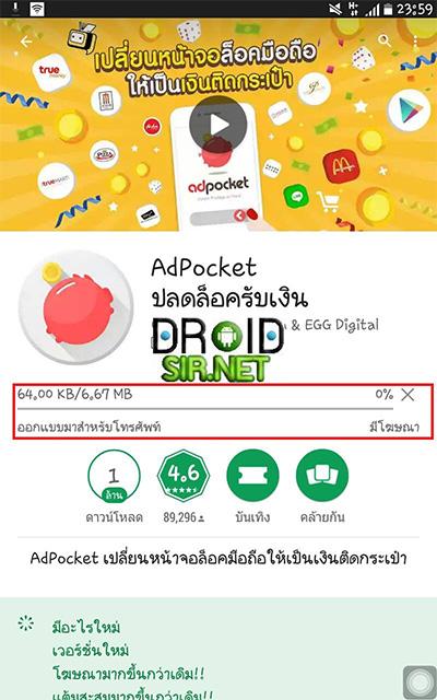 แอพหาเงิน แอพได้เงิน 05 - droidsir.net