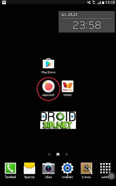 แอพหาเงิน แอพได้เงิน 06 - droidsir.net