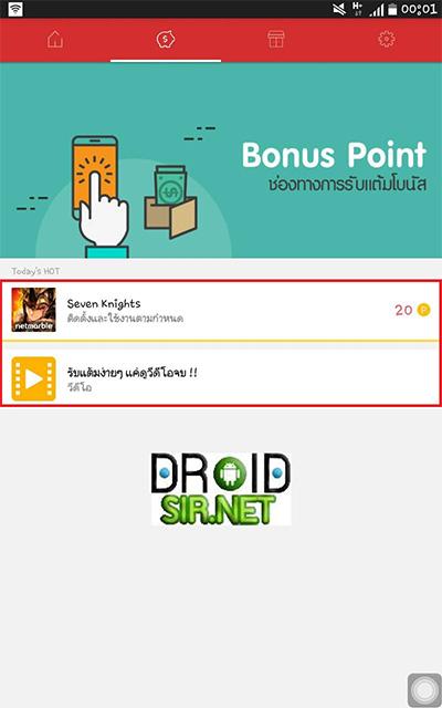 แอพหาเงิน แอพได้เงิน 09 - droidsir.net