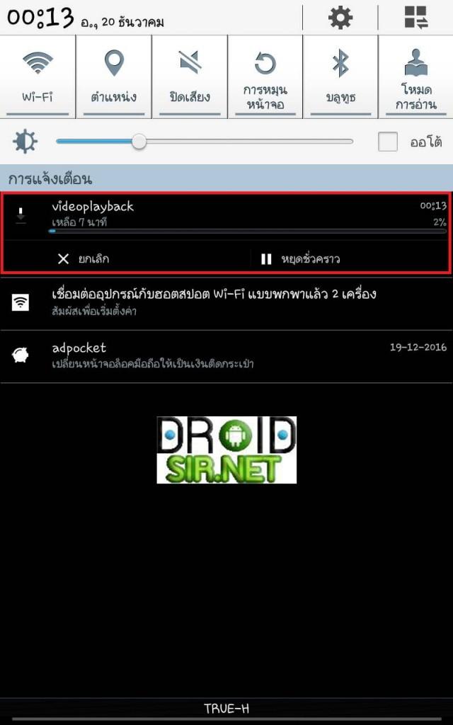 โหลดเพลงจากยูทูปลงโทรศัพท์ 7 - droidsir.net